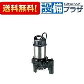 【全品送料無料!】∞[40PN2.25]◎ツルミポンプ 樹脂製雑排水用水中ハイスピンポンプ 非自動形 三相200V