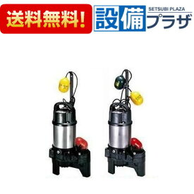 【全品送料無料!】∞[40PUA2.25+40PUW2.25]◎ツルミポンプ 樹脂製汚物用水中ハイスピンポンプ 自動交互連動形セット 三相200V