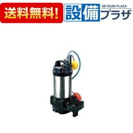 【全品送料無料!】∞[40TMA2.25]◎ツルミポンプ 海水用水中チタンポンプ 自動形 三相200V