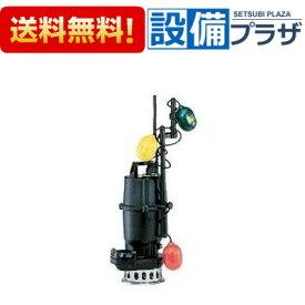 【全品送料無料!】∞[50NW2.4]◎ツルミポンプ 雑排水用水中ノンクロッグポンプ 自動交互形 三相200V