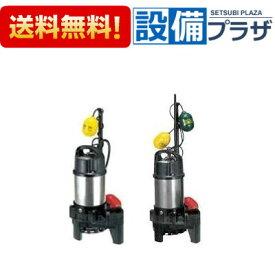 【全品送料無料!】∞[50PNA2.4+50PNW2.4]◎ツルミポンプ 樹脂製雑排水用水中ハイスピンポンプ 自動交互連動形セット 三相200V