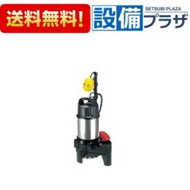 【全品送料無料!】∞[50PNA2.75]◎ツルミポンプ 樹脂製雑排水用水中ハイスピンポンプ 自動形 三相200V