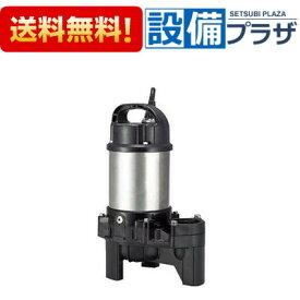 【全品送料無料!】∞[50PU2.4]◎ツルミポンプ 樹脂製汚物用水中ハイスピンポンプ 非自動形 三相200V