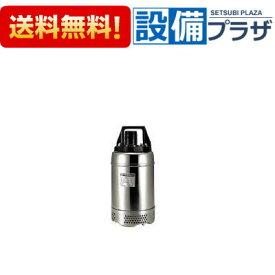 【全品送料無料!】∞[50SQ2.4S]◎ツルミポンプ ステンレス製水中ハイスピンポンプ 非自動形 単相100V