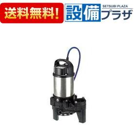 【全品送料無料!】∞[50TM2.4S]◎ツルミポンプ 海水用水中チタンポンプ 非自動形 単相100V