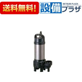 【全品送料無料!】▲[80PUT22.2]ツルミポンプ 樹脂製汚物用水中ハイスピンポンプ 非自動形 三相200V