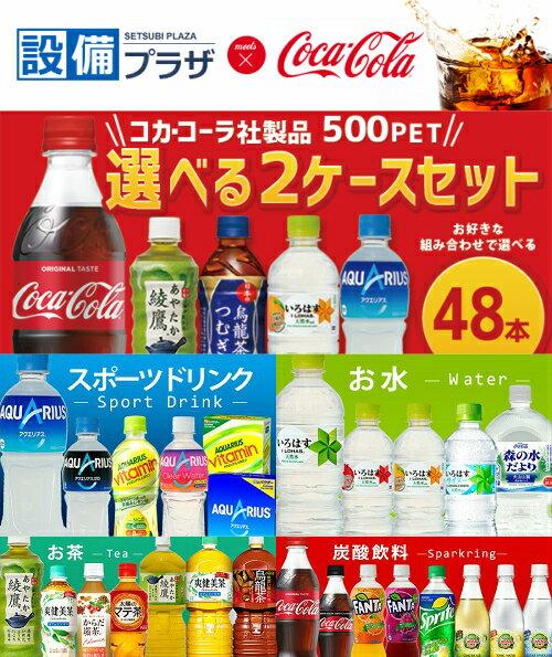 ⇒[コカ・コーラ 34種類から選べる2ケース 24本入り 合計 48本]コカ・コーラ