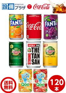 ⇒[コカ・コーラ 160mlミニ缶 選べる4ケース 30本入り 合計 120本]コカ・コーラ