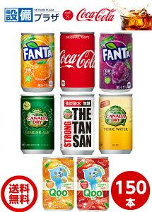 ⇒[コカ・コーラ 160mlミニ缶 選べる5ケース 30本入り 合計 150本]コカ・コーラ