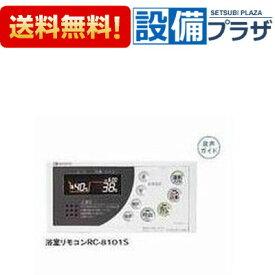 【全品送料無料・即納!】●[RC-8101S]ノーリツ ガス給湯器 浴室リモコン