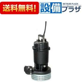 【全品送料無料!】∞[40DS6.25S]エバラ/荏原 汚水用 水中ポンプ DS型 非自動形 60Hz