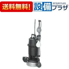 【全品送料無料!】∞[40DSJ5.25]エバラ/荏原 汚水用 水中ポンプ 自動交互型 50Hz