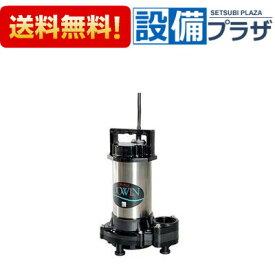 【全品送料無料!】∞[40DWS5.15SA]エバラ/荏原 樹脂製汚物・雑排水用水中ポンプ DWS型 非自動形 50Hz