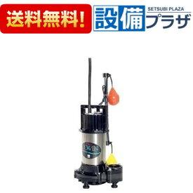 【全品送料無料!】∞[40DWSA5.25B]エバラ/荏原 樹脂製汚物・雑排水用水中ポンプ 自動形 50Hz