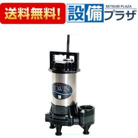 【全品送料無料!】∞[50DWV6.15A]エバラ/荏原 樹脂製汚水・汚物用水中ポンプ 非自動形 60Hz