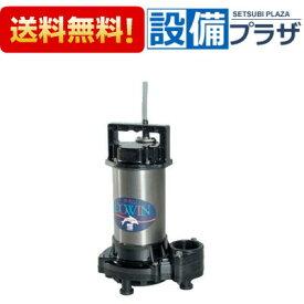 【全品送料無料!】∞[40DWT6.25SB]エバラ/荏原 チタン・樹脂製海水用水中ポンプ 非自動形 60Hz
