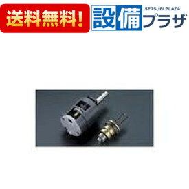 【全品送料無料!】□[TH535-2RR]TOTO 水栓金具取り換えパーツ 定量止水ユニット 切替弁・止水弁カートリッジ(TH5352RR)