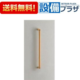 【全品送料無料!】★[YHB402S]TOTO 天然木手すり 62シリーズ 手すり 長さ400mm