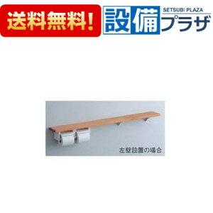 【全品送料無料!】★[YHB61N1C]☆TOTO 天然木手すり 61シリーズ 棚付二連紙巻器