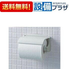【全品送料無料!】∞[CF-12F]INAX/LIXIL 紙巻器 トイレットペーパーホルダー 樹脂