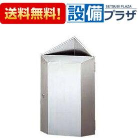 【全品送料無料!】∞[KF-49]INAX/LIXIL サニタリーボックス フタなしタイプ