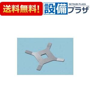 【全品送料無料!】□[PWH102]TOTO 洗濯機パントラップ締付工具