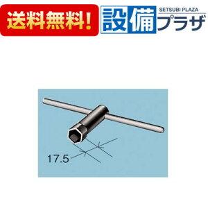 【全品送料無料!】□[TZ22]TOTO 旧型サーモスタット用 フィルター締付工具 対辺17.5mm