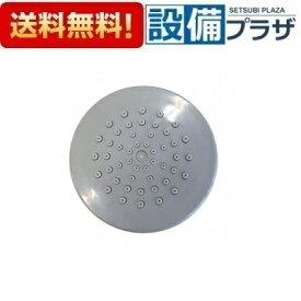 【全品送料無料・即納!】●[A-10519]《1》LIXIL/INAX 浴室部材 散水板ASSY(スイッチシャワー専用)