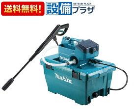 【全品送料無料・即納!】∞[MHW080DPG2]☆マキタ 充電式高圧洗浄機 18V(バッテリ2個・充電器付)