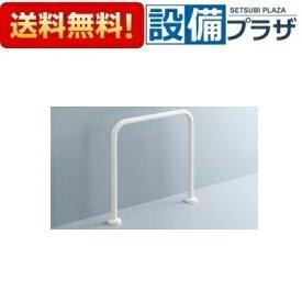 【全品送料無料!】▲[KF-131AE60J]INAX/LIXIL 和風便器用手すり 床固定式樹脂被覆タイプ(旧品番:KF-131AE60)