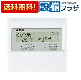 【全品送料無料!】●[PAR-26MA2]三菱電機 エアコン 部材 MAスムースリモコン ワイヤード