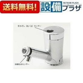 【全品送料無料!】★[SS2VBN]◆ミナミサワ Sui Sui SINGLE 単水栓用 立水栓用 取替タイプ(ダブルセンサー) 自動水栓 非接触
