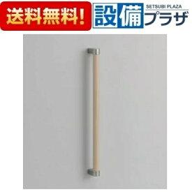 【全品送料無料!】★[YHB403]TOTO 木製手すり (YHB402Sの取替品)