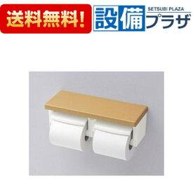 【全品送料無料!】★[YH601FM ]TOTO 紙巻器 棚付二連紙 芯なしペーパー対応タイプ