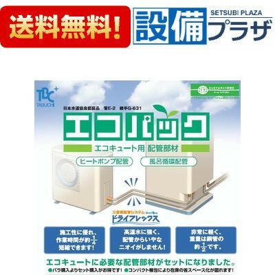 【全品送料無料!】[UPC10-10ECO20M] TBC タブチ エコパック エコキュート用配管部材