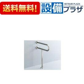 【全品送料無料!】▲[KF-525S70]INAX/LIXIL 大便器用手すり(壁床固定式) ステンレスタイプ