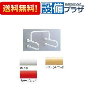 【全品送料無料!】▲[KF-701AE]INAX/LIXIL 小便器用手すり 樹脂被覆タイプ