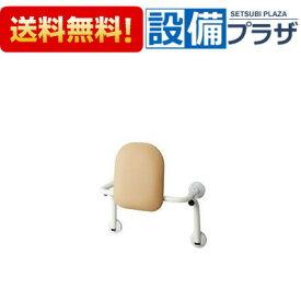 【全品送料無料!】∞[KFC-271T1U2]INAX/LIXIL 背もたれ(タンク用)