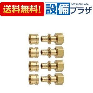 【全品送料無料!】∞[T6150-44S-13X13A]◎三栄水栓 ナット付アダプターセット