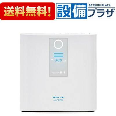 【全品送料無料!】[TRIM ION HYPER]日本トリム 電解還元水整水器 トリムイオン ハイパー