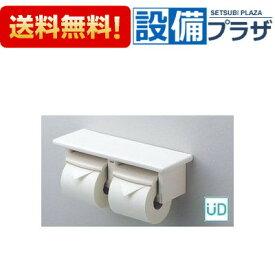 【全品送料無料!】★[YH74SR]TOTO 紙巻器 棚付二連紙 芯なしペーパー対応タイプ