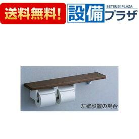 【全品送料無料!】★[YHB61NC]TOTO 紙巻器 棚付二連紙 (yhb61nc)