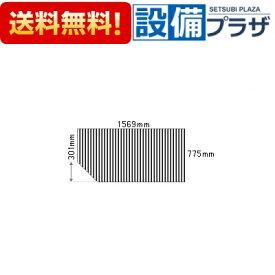 【全品送料無料!】●[BL-SC79156L-K]INAX/LIXIL 風呂フタ 巻きフタ