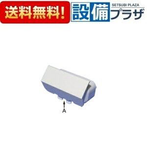 【全品送料無料!】∞[CWA-104]INAX/LIXIL トイレ部品 一体型便器・大便器用 ノズルシャッター シャッターキット
