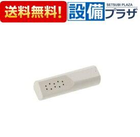 【全品送料無料!】∞[CWA-109]《3》INAX/LIXIL シャワートイレ用付属部品 ビデ用ノズル先端 カラー:ホワイト