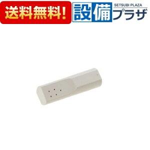 【全品送料無料!】∞[CWA-229]《2》INAX/LIXIL トイレ部品 一体型便器・大便器用 ビデノズル先端交換キット