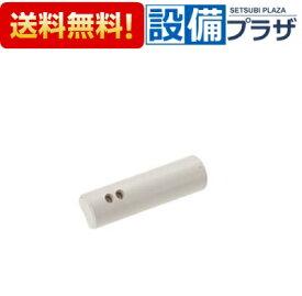 【全品送料無料!】∞[CWA-240]《3》INAX/LIXIL シャワートイレ用付属部品 おしり用ノズル先端 カラー:ホワイト