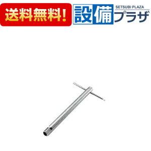 【全品送料無料!】∞[KG-23]INAX/LIXIL 締付工具 SF-8442S用締付工具 対辺13