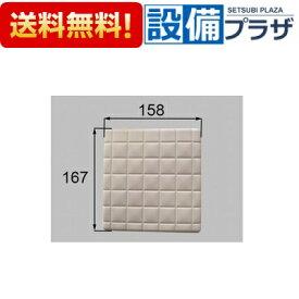 【全品送料無料!】∞[M-FA(36)/Y71]INAX/LIXIL 浴室部品 排水部品 排水目皿 カラー:ベージュ