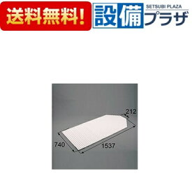 【全品送料無料!】●[RGFZ101]トステム/LIXIL 風呂フタ 巻きフタ